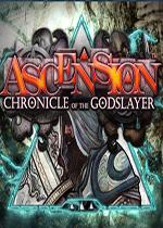暗�⑸�(Ascension)破解版