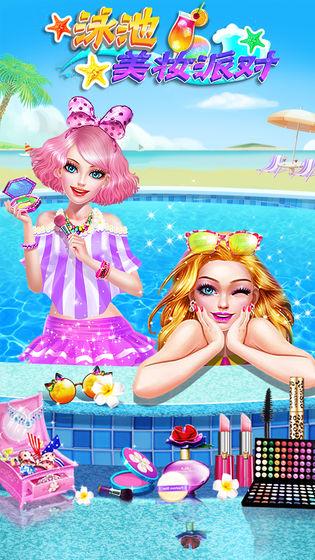 泳池美妆派对截图0