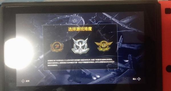 Switch帝国神鹰飞行中队汉化包截图0