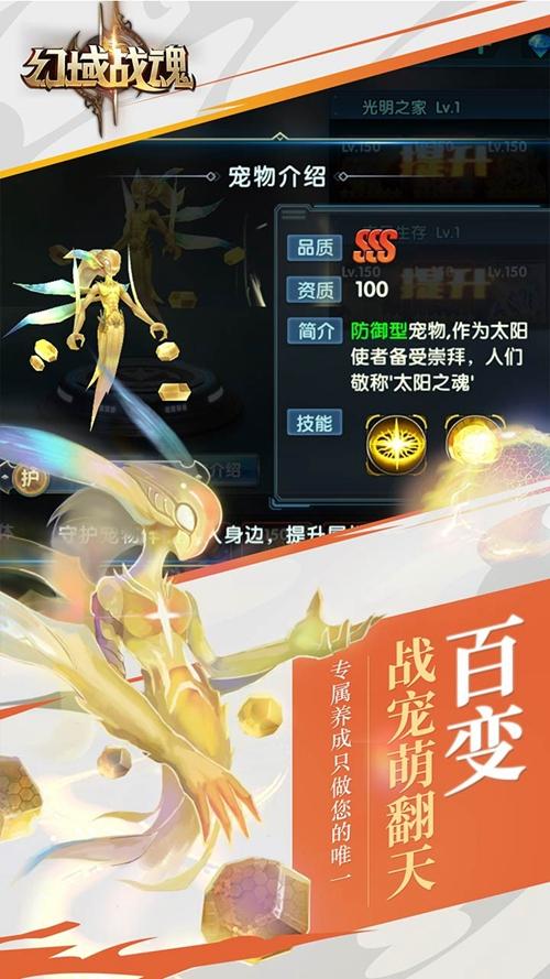 幻域战魂截图3