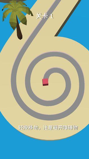 魔力方块转圈圈截图4