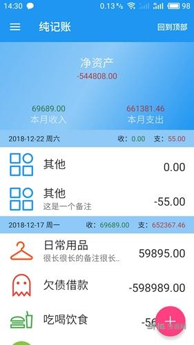 纯记账app截图3