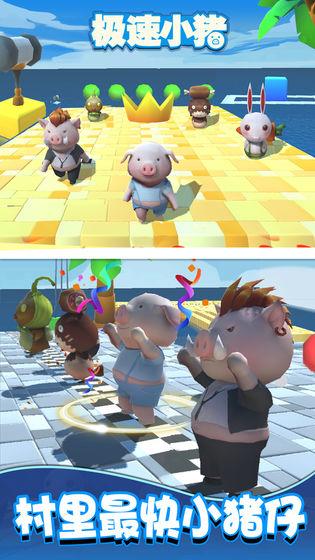 极速小猪截图4
