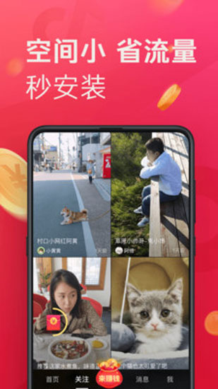 抖音极速版app截图0