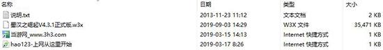 魔兽争霸3蜀汉之崛起4.3.1截图1