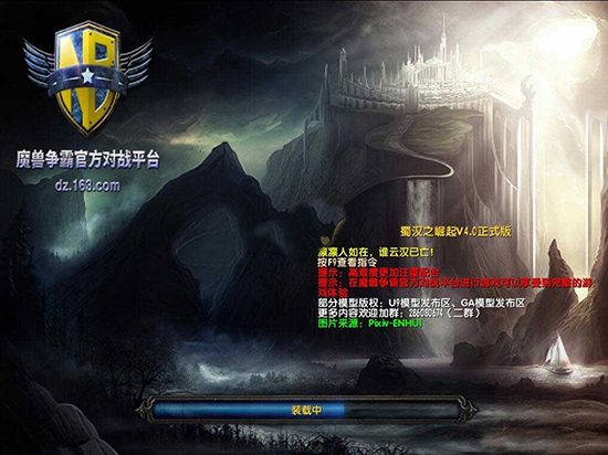 魔兽争霸3蜀汉之崛起4.3.1截图0