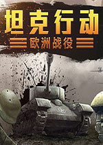 坦克作�穑�W洲�鹨�(Tank Operations: European Campaign)PC版