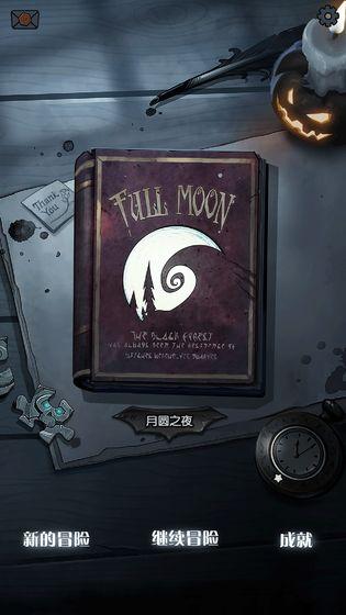 月圆之夜官方正版截图4