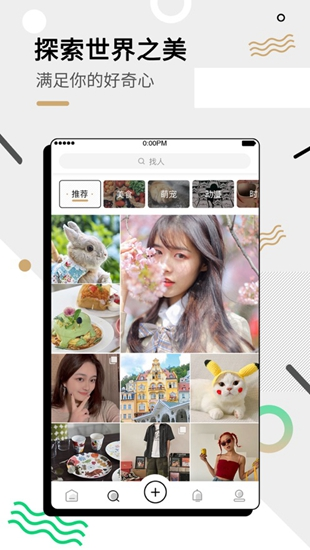 新浪绿洲app截图0