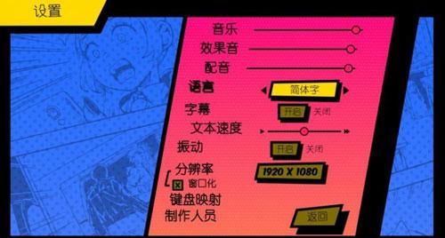 热血硬派外传官方中文汉化补丁截图0