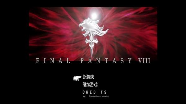最终幻想8重置版LMAO汉化补丁截图0