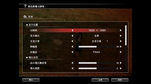 最终幻想8重置版LMAO汉化补丁截图3