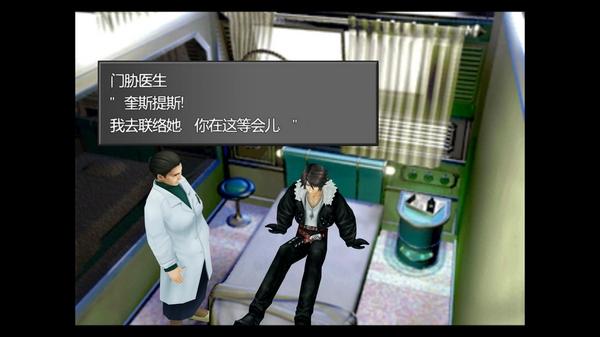 最终幻想8重置版LMAO汉化补丁截图5