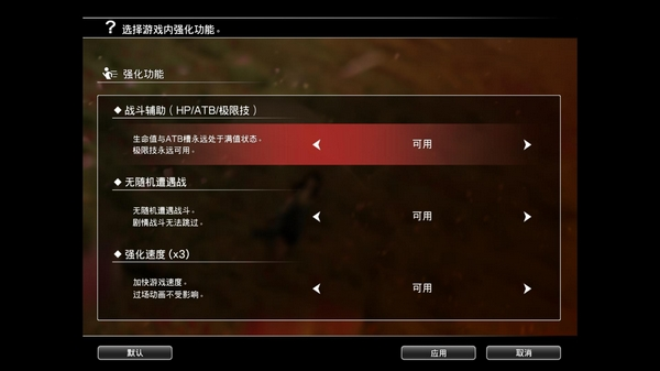 最终幻想8重置版LMAO汉化补丁截图6