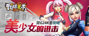 美少女的进击 《街球艺术》双G24K金攻略
