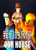 我们的房屋(OUR HOUSE)中文破解版