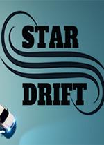 漂移之星(Star Drift)PC版
