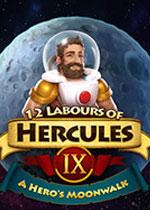 大力神的十二道考验9:英雄的月球漫步(12 Labours of Hercules IX: A Hero's Moonwalk)PC破解版