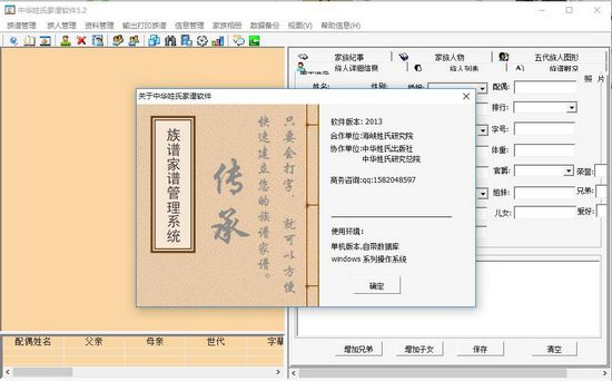 中華姓氏家譜軟件圖片2