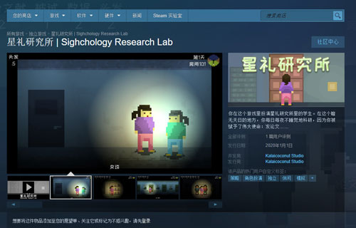 《星礼研究所》Steam商店页面