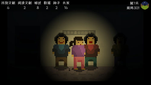 《星礼研究所》游戏截图