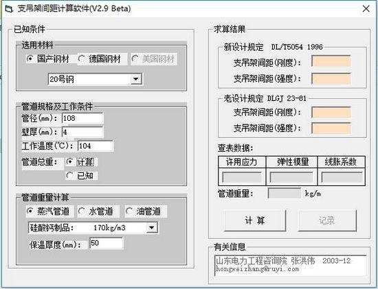 支吊架間距計算軟件圖片1