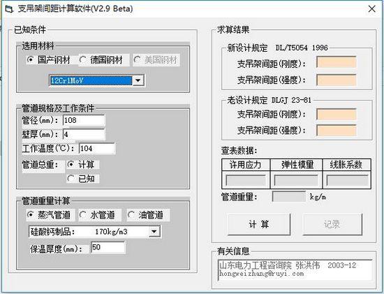 支吊架間距計算軟件圖片2