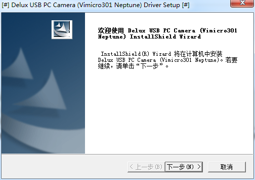 驅動安裝程序圖片