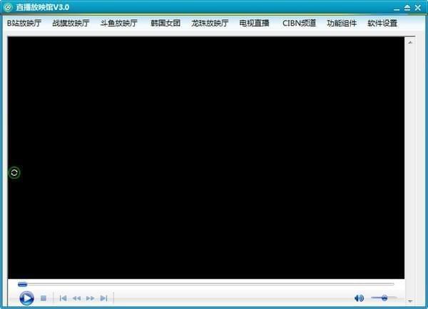 直播放映館軟件圖片1