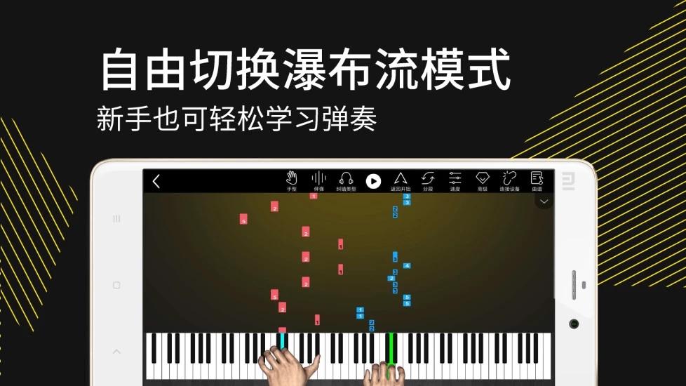�W琴屋app�D片2