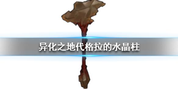 ��化之地�疱N格拉的水晶柱
