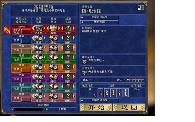 英雄无敌3死亡阴影图片元素城攻略华宇手机app2
