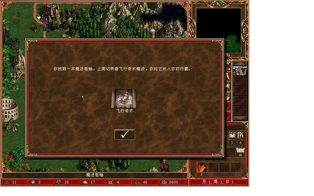 英雄无敌3死亡阴影图片元素城攻略7