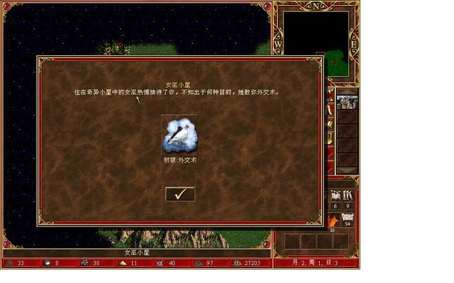 英雄无敌3死亡阴影图片元素城攻略华宇手机app11