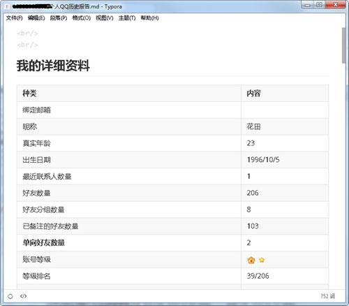 一键生成QQ个人历史报告软件截图