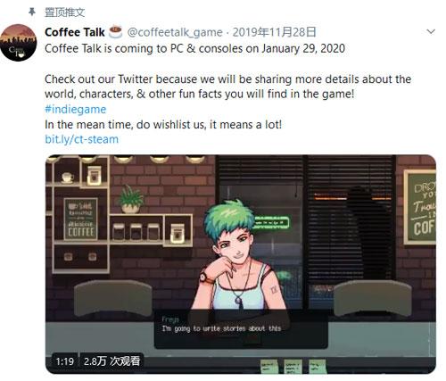 《Coffee Talk》官推原文
