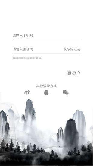 奇幻光影森林图片