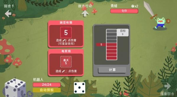 骰子地下城游戏截图