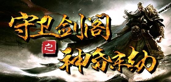 守卫剑阁神昏末劫游戏图片1