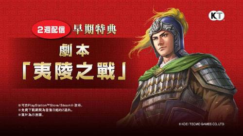 《三国志14》DLC夷陵之战