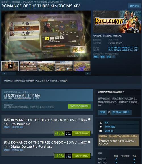 《三国志14》Steam购买页面