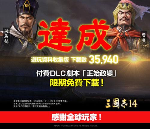 《三国志14》DLC正始政变