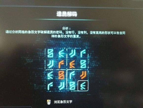 质量效应仙女座遗民解码图片3