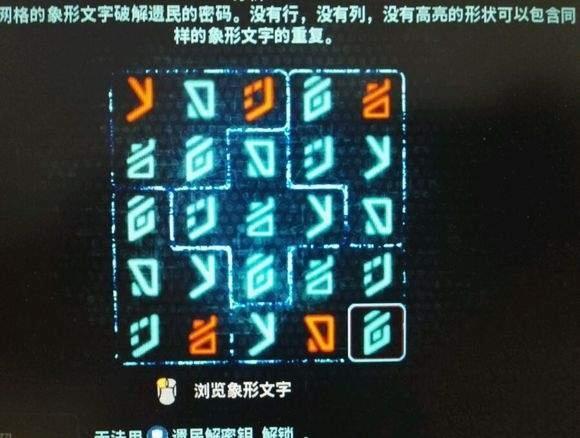 质量效应仙女座遗民解码图片5