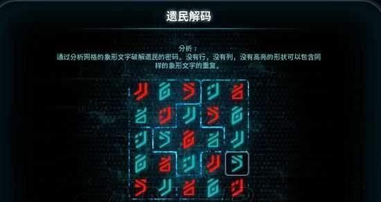 质量效应仙女座遗民解码图片8