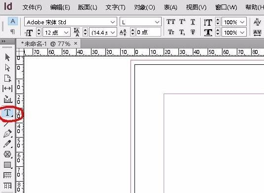 InDesign cc 2019页码设置界面3