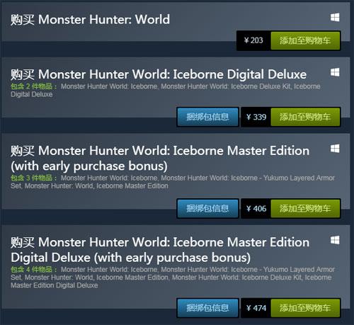 《怪物猎人世界》商店页面