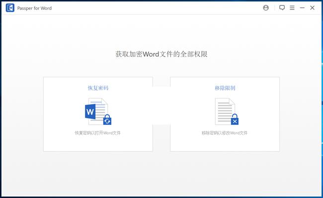 Passper for Word图