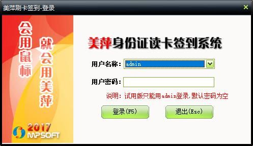 美萍身份證讀卡簽到系統圖片1