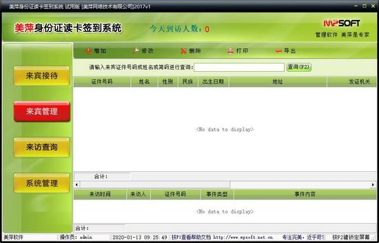 美萍身份證讀卡簽到系統圖片3